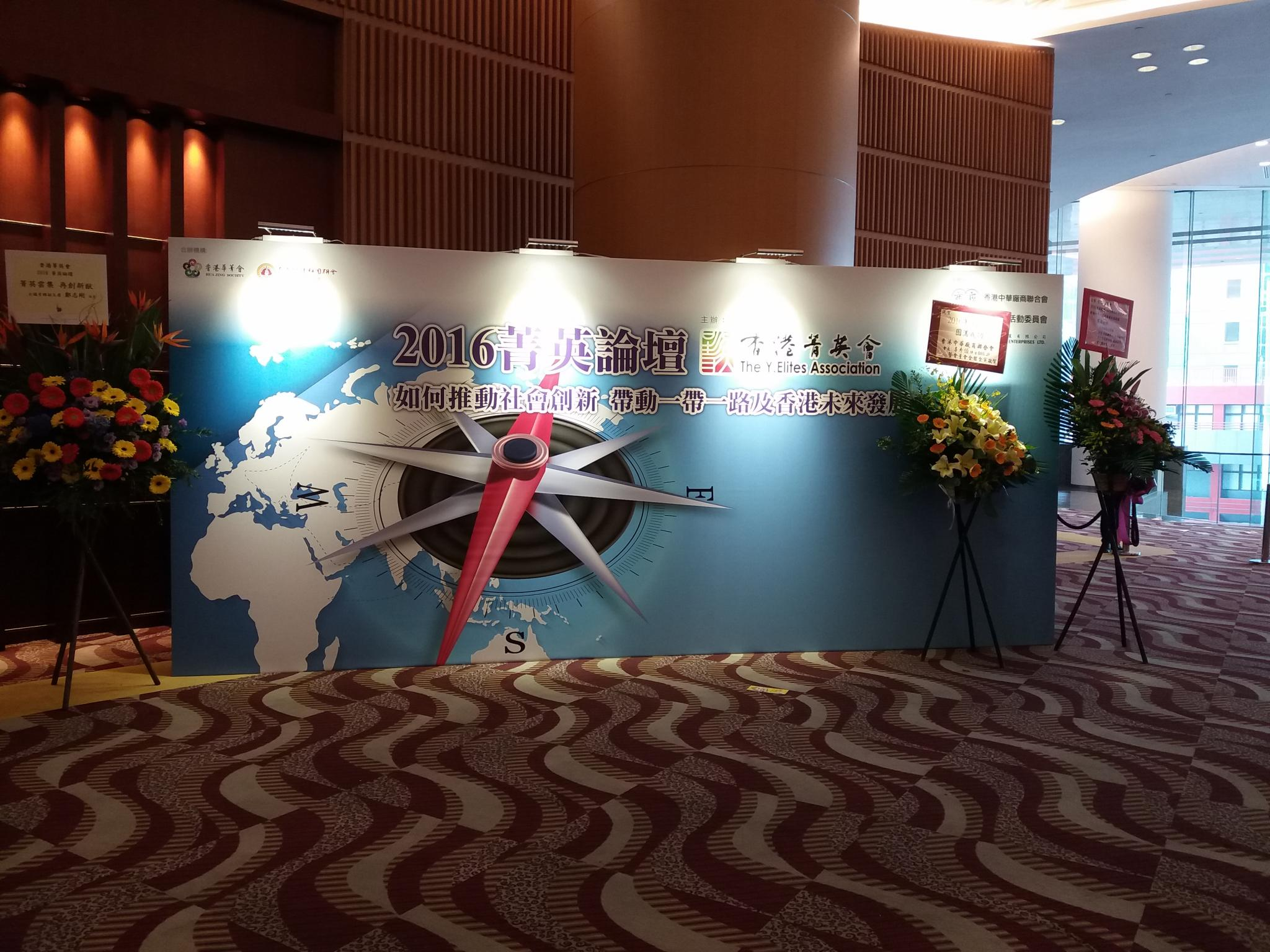 """The """"2016 Elite Forum"""" was held at the Hong Kong Convention and Exhibition Centre on 30th November, 2016."""
