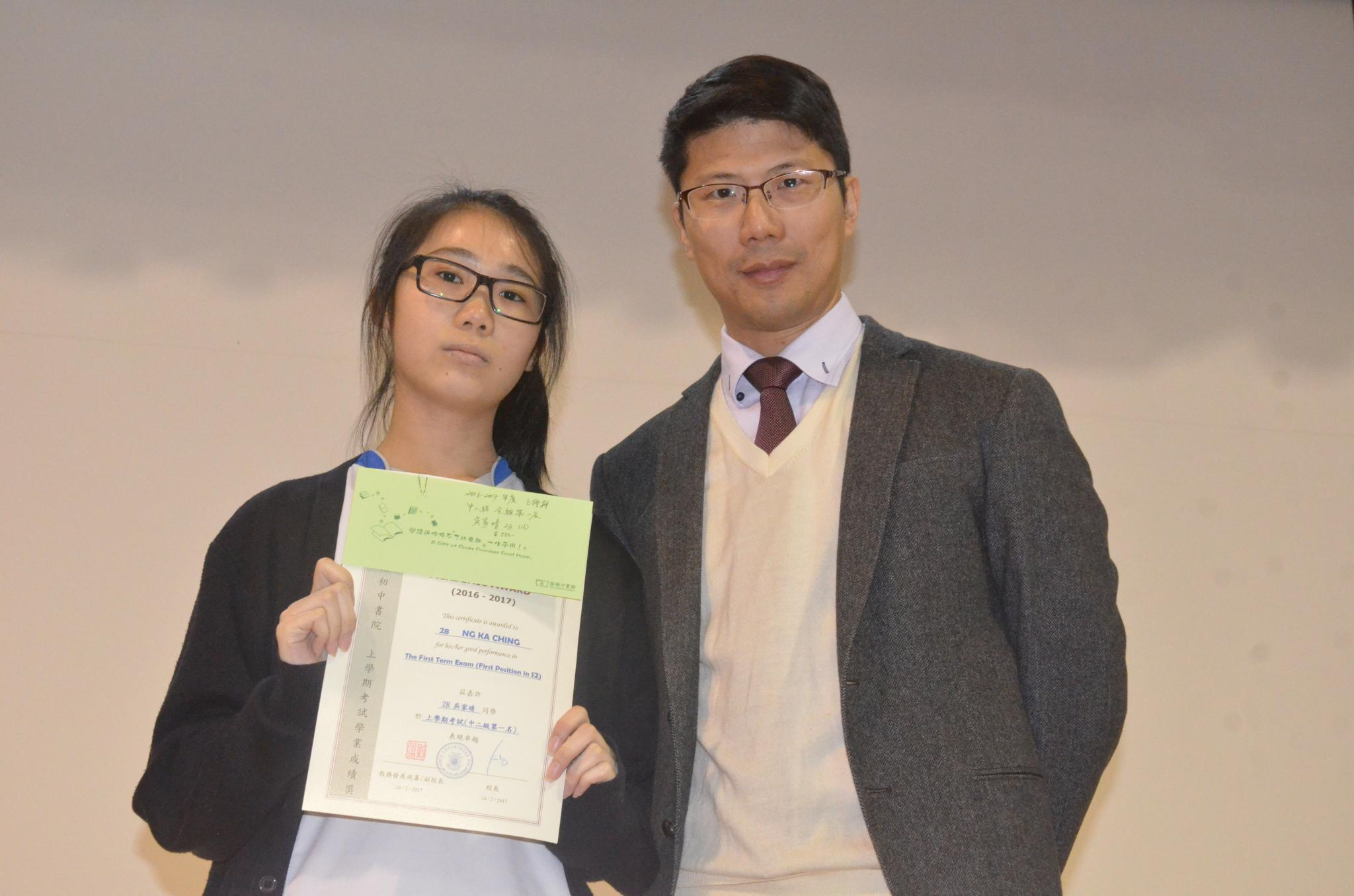 Ng Ka Ching (2B) was awarded the First Position in S.2 by the Principal.