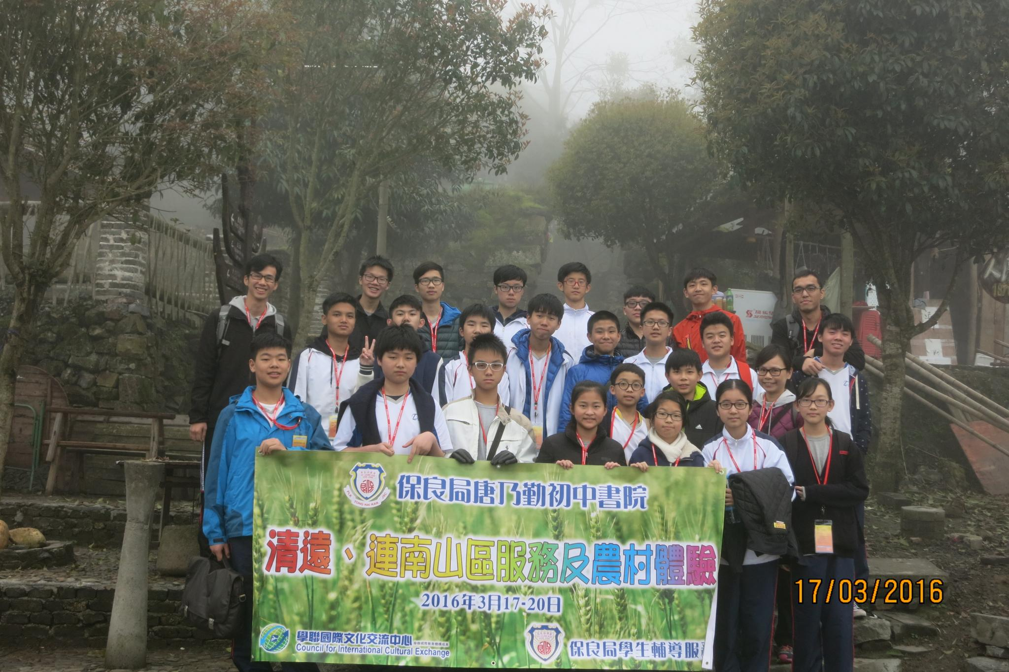 Students are visiting the LianNan NanGang Yao Village to know more about the Yao culture.