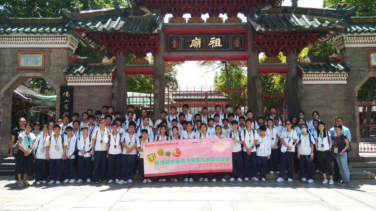 Students visited Zhumiao in Foshan.