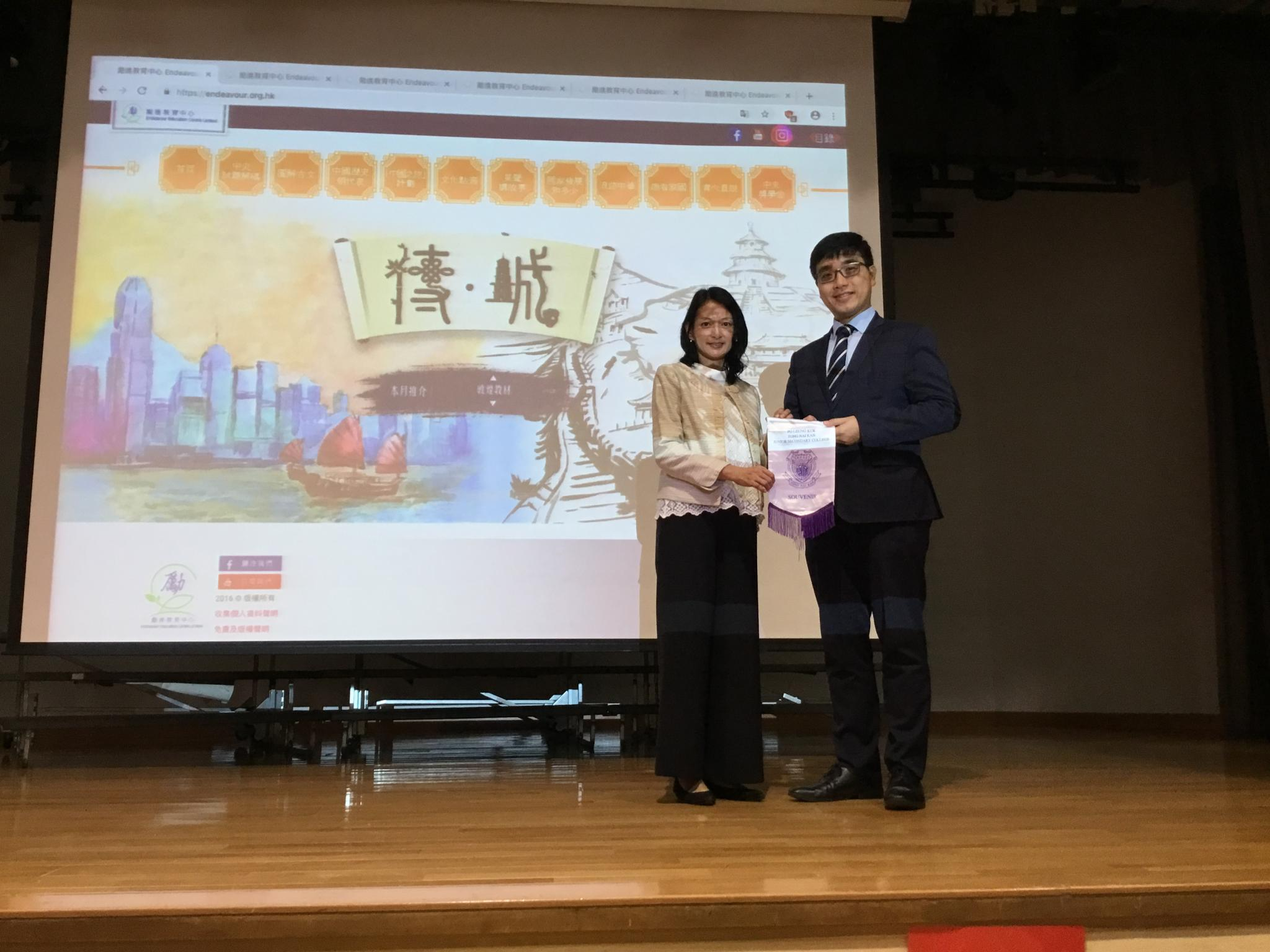 The Vice-Principal Ms. Siu gave a Pennant to the guest to express our gratitude for his coming.