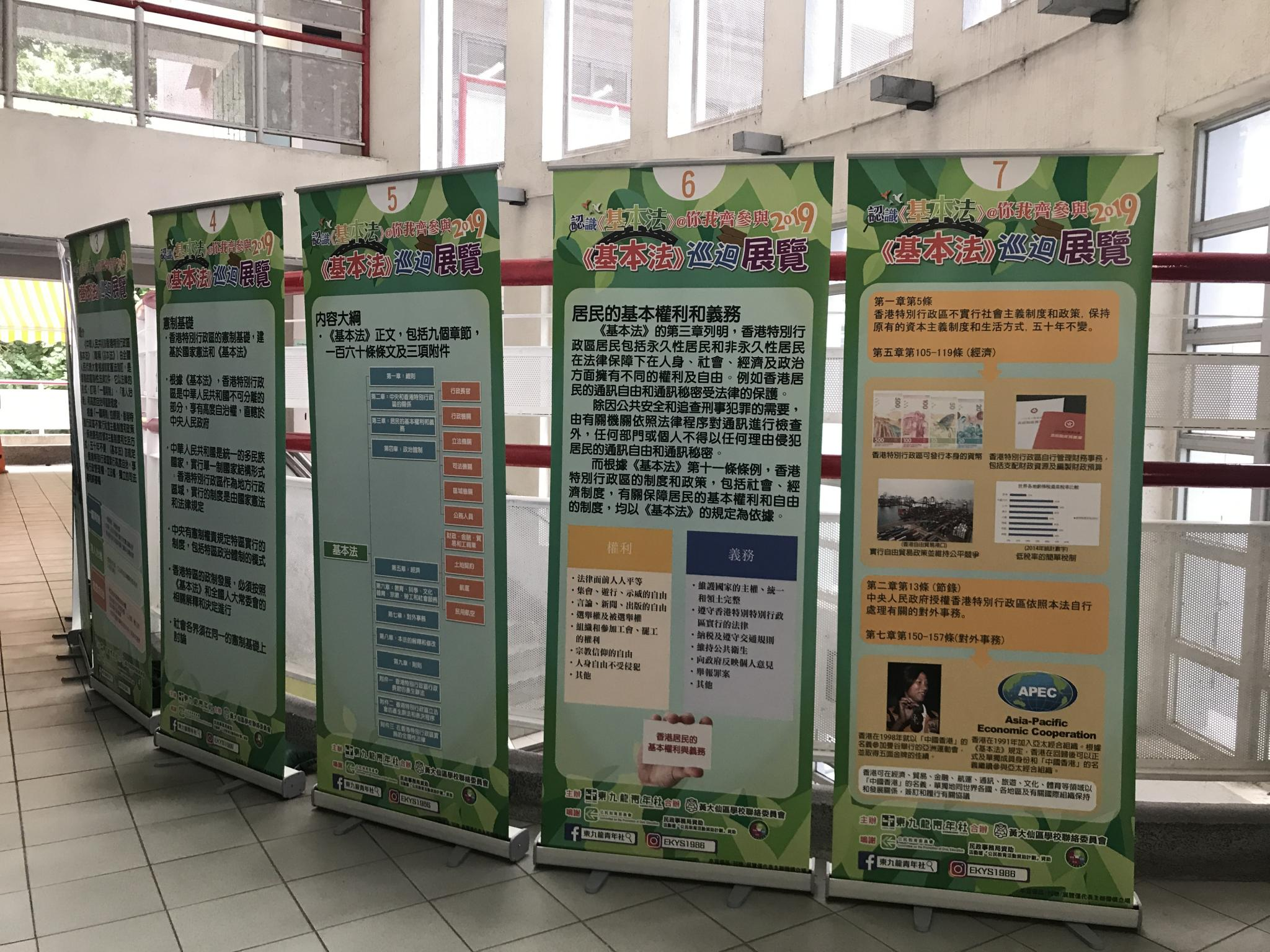 The exhibition roll-up banners display the general principals of the Basic Law.
