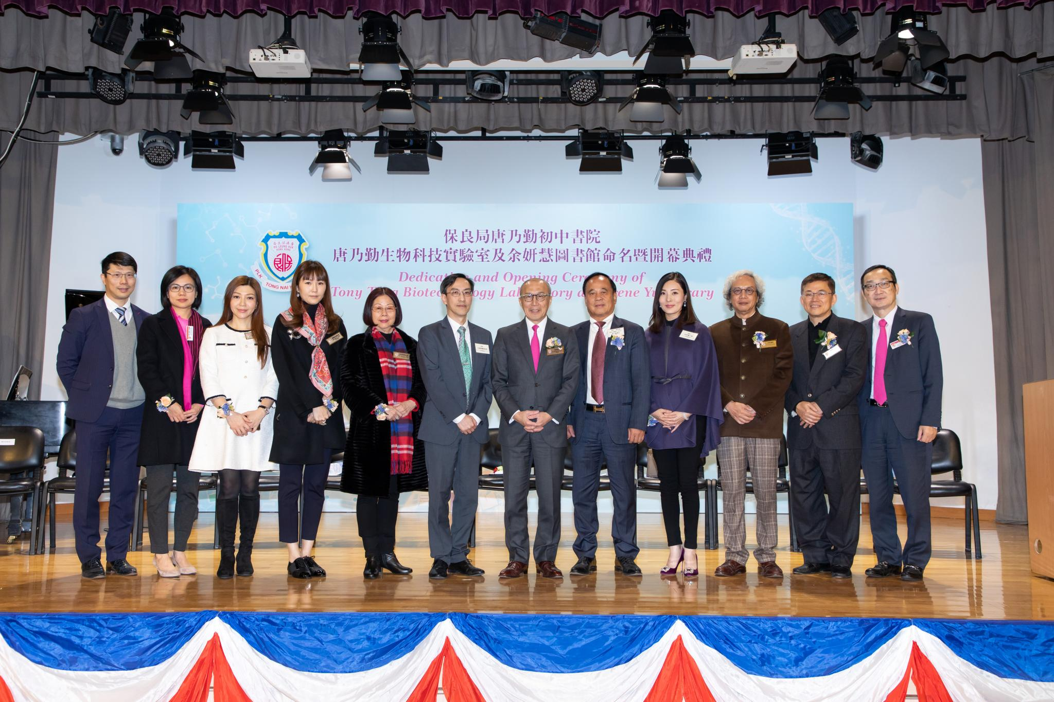 Dedication and Opening Ceremony of Tony Tong Biotechnology Laboratory and Irene Yu Library