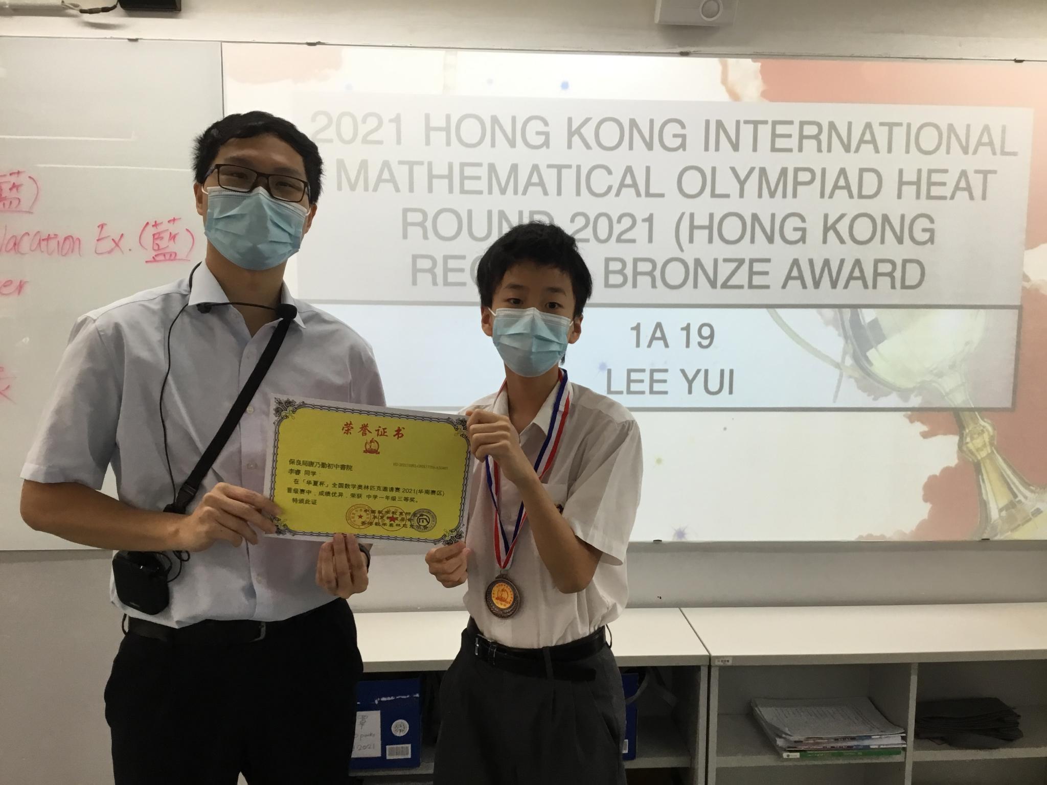 2021 Hong Kong International Mathematical Olympiad Heat Round 2021 (Hong Kong Region) - 1A LEE Yui (Bronze Award)