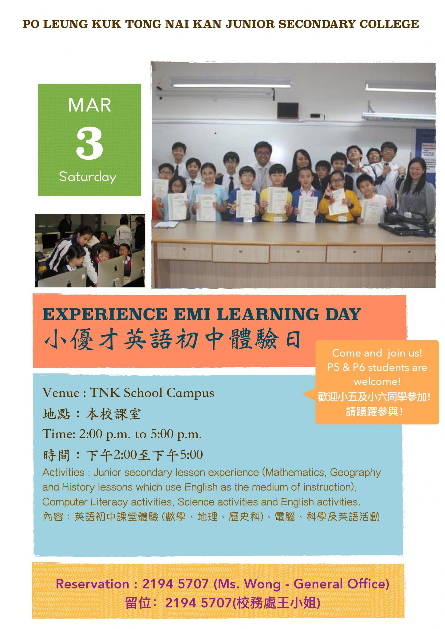 Experience EMI Learning Day